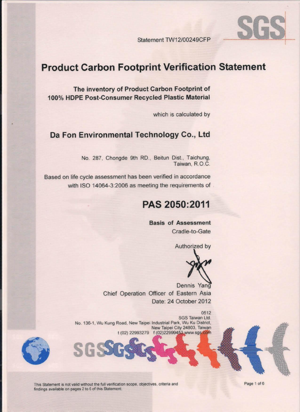 HDPE碳足跡查證聲明書