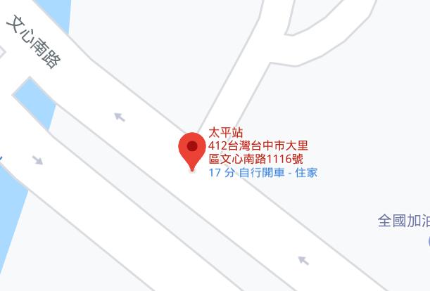 大豐太平站